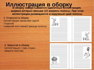 Иллюстрация в оборку 1. Открытая в оборку (иллюстрация примыкает одной сторон