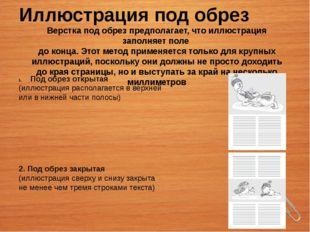 Иллюстрация под обрез Верстка под обрезпредполагает, что иллюстрация заполня