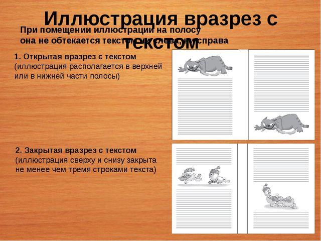 Иллюстрация вразрез с текстом При помещении иллюстрации на полосу она не обте...