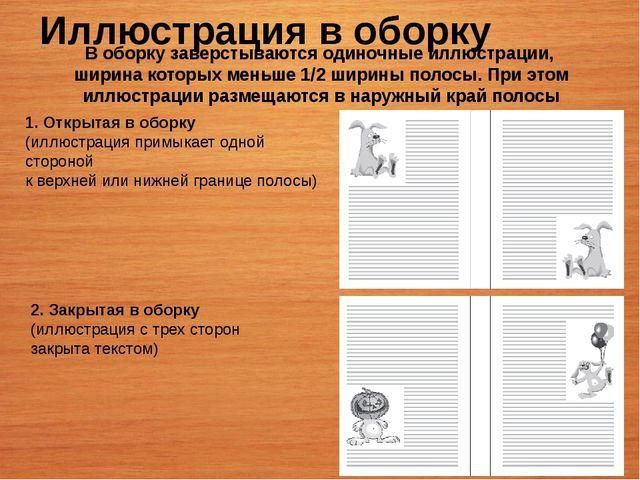 Иллюстрация в оборку 1. Открытая в оборку (иллюстрация примыкает одной сторон...