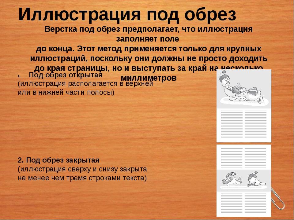 Иллюстрация под обрез Верстка под обрезпредполагает, что иллюстрация заполня...