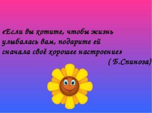 «Если вы хотите, чтобы жизнь улыбалась вам, подарите ей сначала своё хорошее