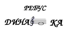 РЕБУС ДИНА КА