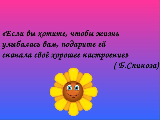 «Если вы хотите, чтобы жизнь улыбалась вам, подарите ей сначала своё хорошее...