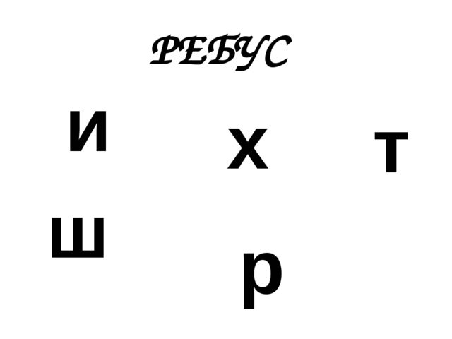 РЕБУС ш т р и х