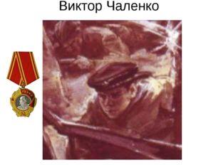Виктор Чаленко