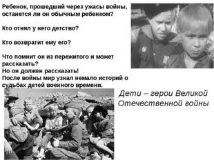 Дети – герои Великой Отечественной войны Ребенок, прошедший через ужасы войны