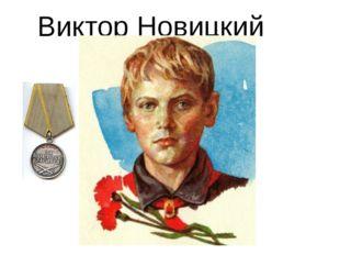 Виктор Новицкий