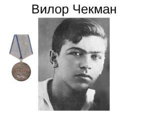 Вилор Чекман
