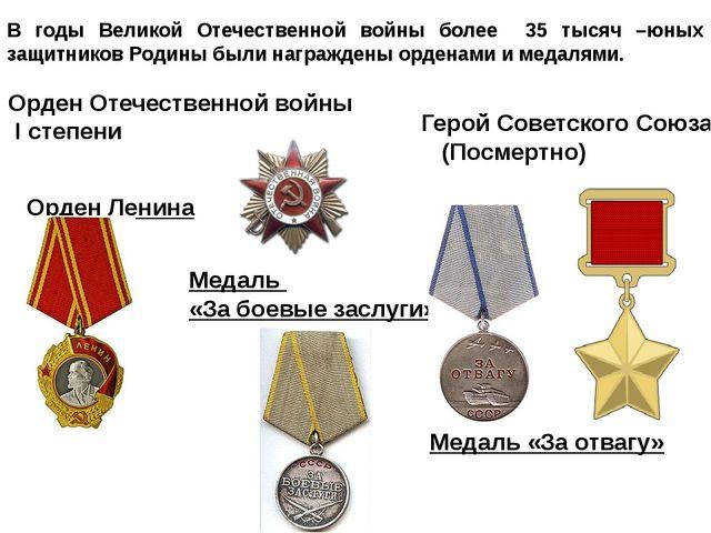Орден Ленина Орден Отечественной войны I степени Медаль «За боевые заслуги» Г...