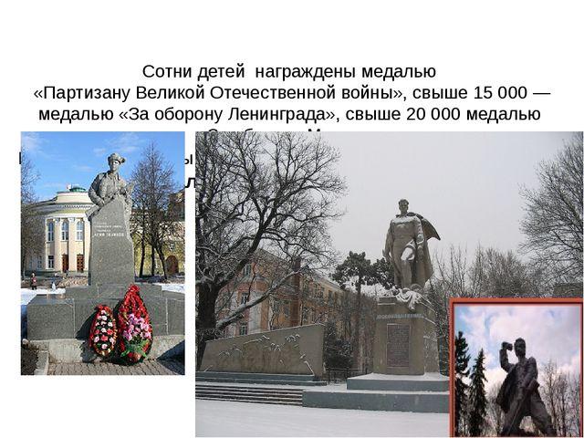 Сотни детей награждены медалью«Партизану Великой Отечественной войны», свыш...