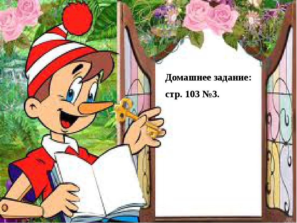 Домашнее задание: стр. 103 №3.