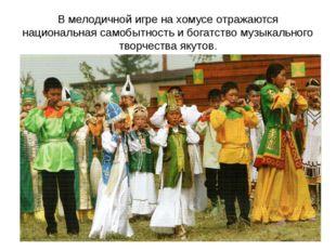 В мелодичной игре на хомусе отражаются национальная самобытность и богатство