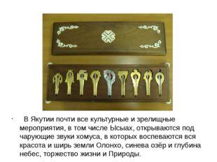 В Якутии почти все культурные и зрелищные мероприятия, в том числе Ысыах, от
