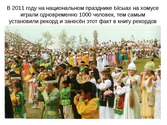В 2011 году на национальном празднике Ысыах на хомусе играли одновременно 100...