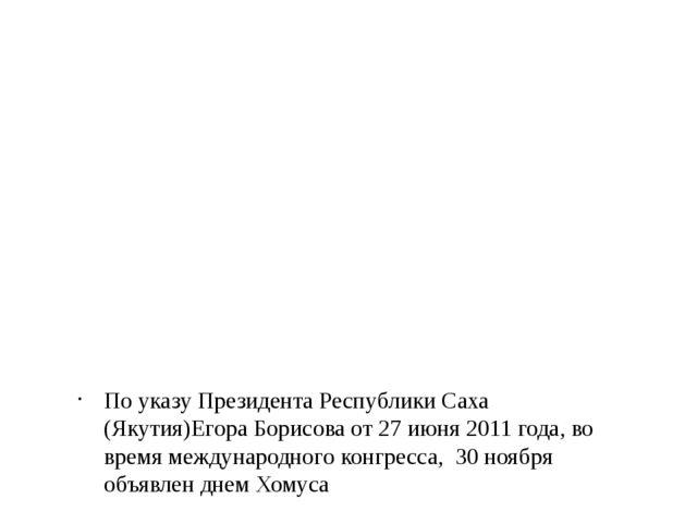 По указу Президента Республики Саха (Якутия)Егора Борисова от 27 июня 2011 г...