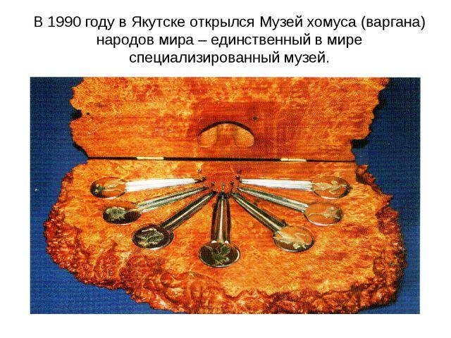 В 1990 году в Якутске открылся Музей хомуса (варгана) народов мира – единстве...