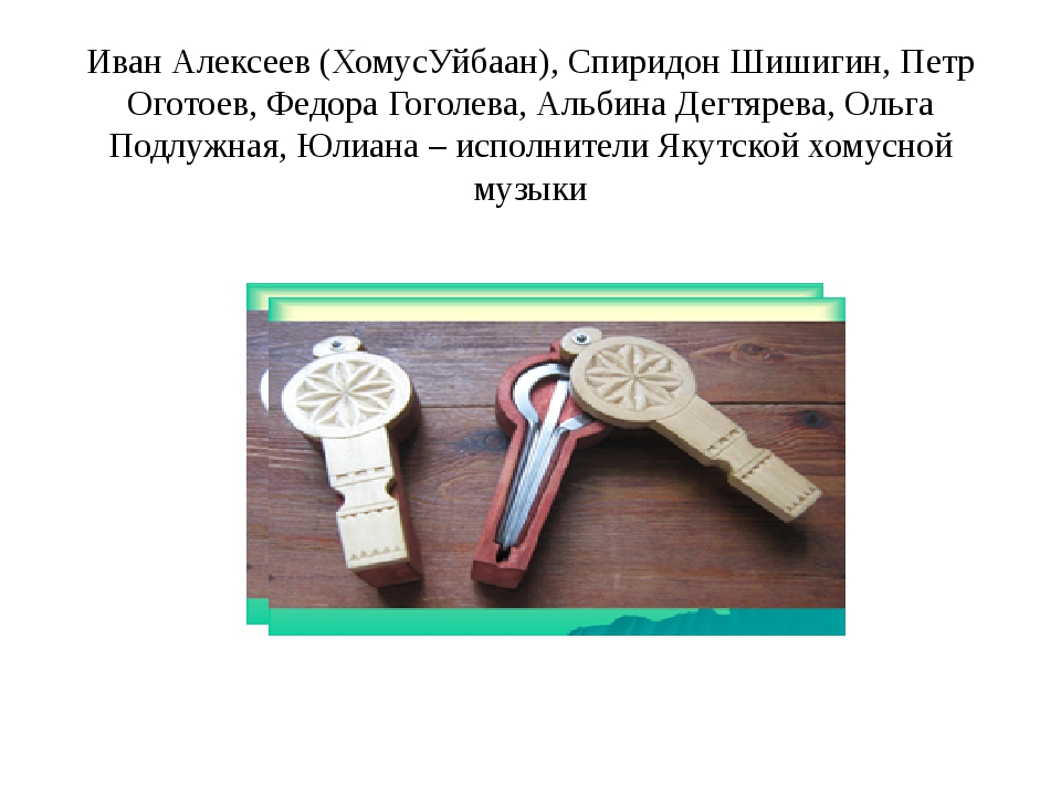 Иван Алексеев (ХомусУйбаан), Спиридон Шишигин, Петр Оготоев, Федора Гоголева,...