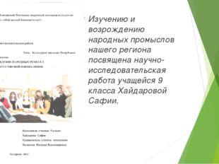 Изучению и возрождению народных промыслов нашего региона посвящена научно-ис