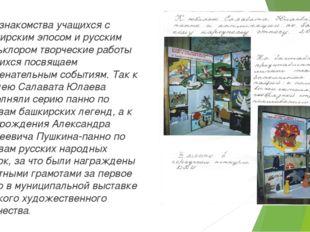 Для знакомства учащихся с башкирским эпосом и русским фольклором творческие р