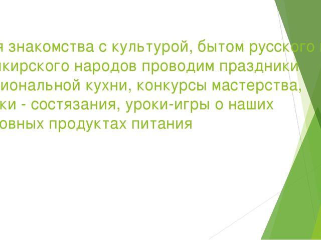 Для знакомства с культурой, бытом русского и башкирского народов проводим пра...