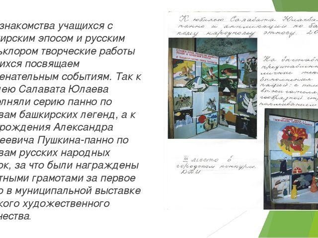 Для знакомства учащихся с башкирским эпосом и русским фольклором творческие р...