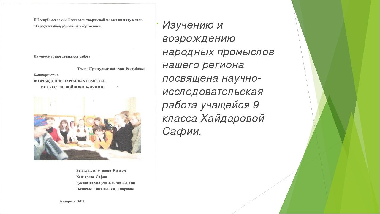 Изучению и возрождению народных промыслов нашего региона посвящена научно-ис...