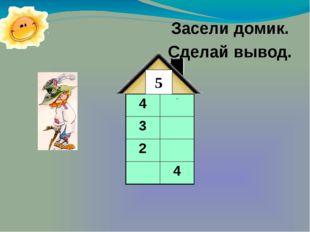 5 Засели домик. Сделай вывод. 4 1 3 2 2 3 1 4