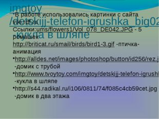 http://images.te.ua/albВ работе использовались картинки с сайта viki.rdf.ru