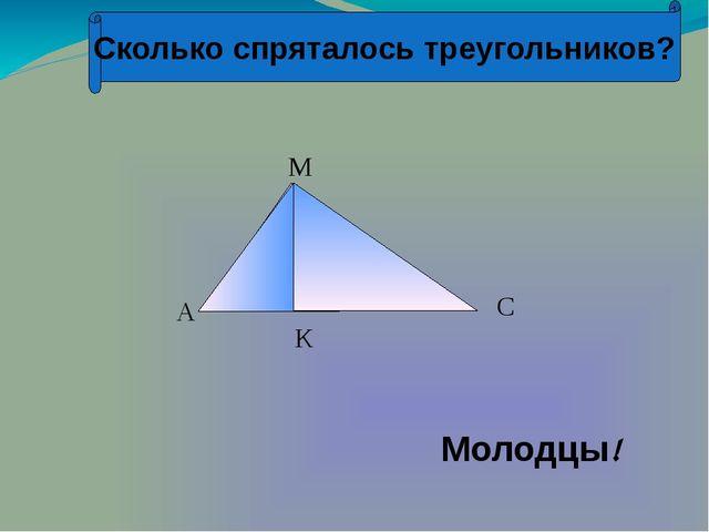 Сколько спряталось треугольников? А М С К Молодцы!