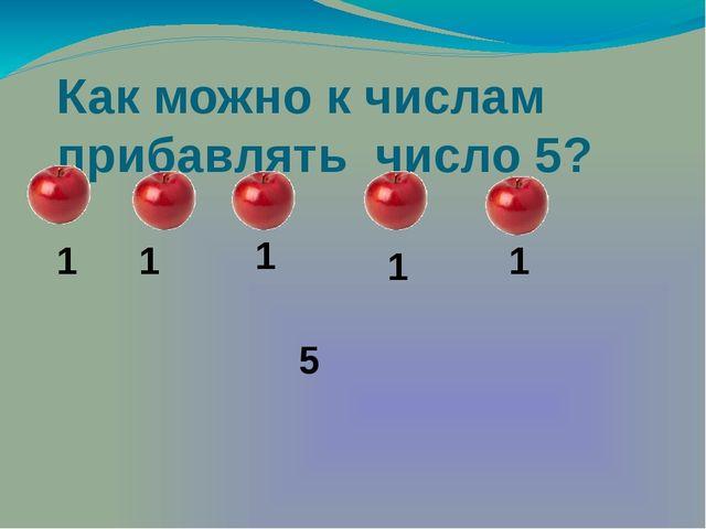 Как можно к числам прибавлять число 5? 1 1 1 1 1 5