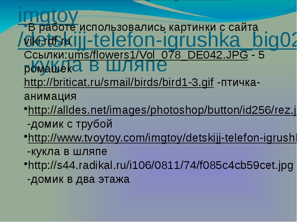 http://images.te.ua/albВ работе использовались картинки с сайта viki.rdf.ru...