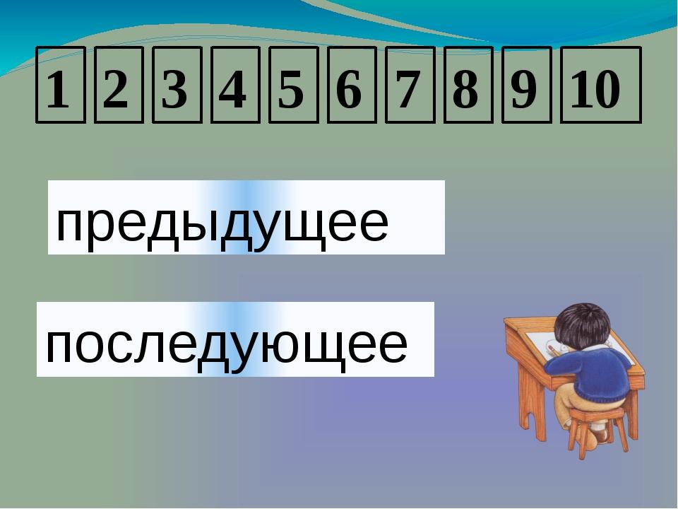1 2 3 4 5 6 7 8 9 10 последующее предыдущее Соседи числа