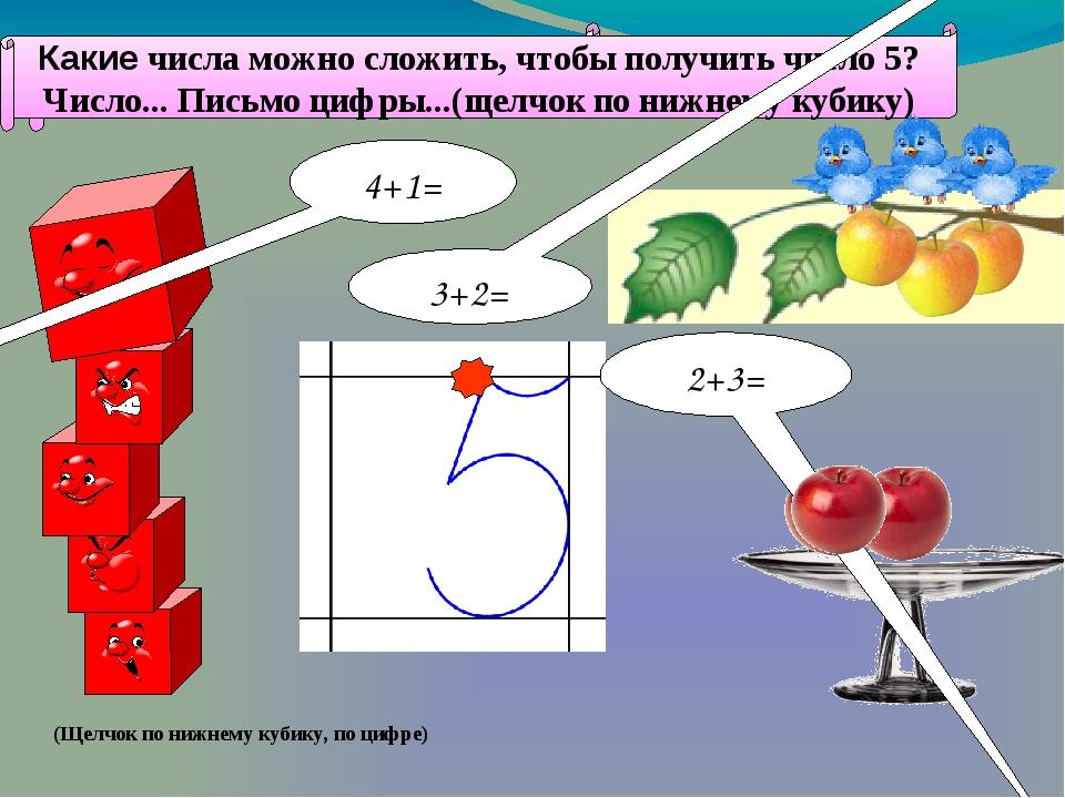 4+1= Число 5. Письмо цифры 5. Какие числа можно сложить, чтобы получить число...
