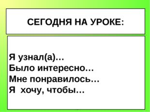 Автор: Крюкова Светлана Александровна СЕГОДНЯ НА УРОКЕ: Я узнал(а)… Было инте