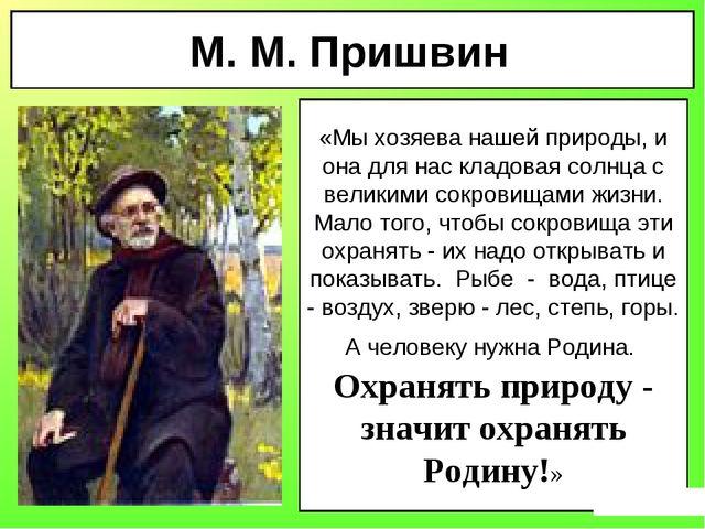 М. М. Пришвин «Мы хозяева нашей природы, и она для нас кладовая солнца с вели...