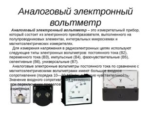 Аналоговый электронный вольтметр Аналоговый электронный вольтметр– это измер