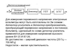 Для измерения переменного напряжения электронные вольтметры могут быть изгото