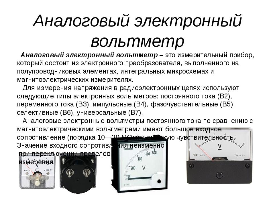 Аналоговый электронный вольтметр Аналоговый электронный вольтметр– это измер...