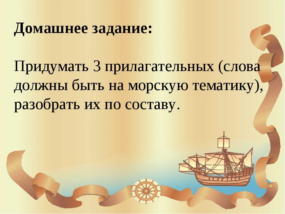 Домашнее задание: Придумать 3 прилагательных (слова должны быть на морскую те...
