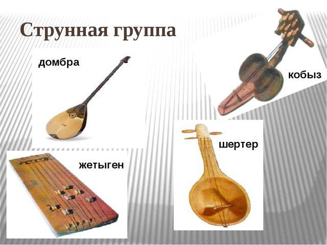Струнная группа домбра жетыген кобыз шертер