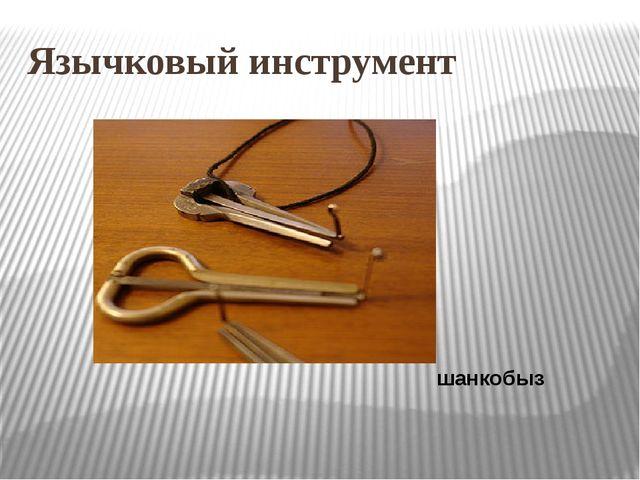 Язычковый инструмент шанкобыз