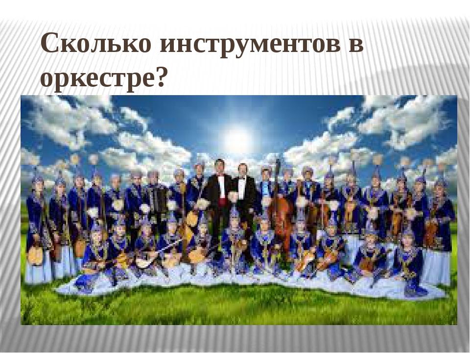 Сколько инструментов в оркестре?