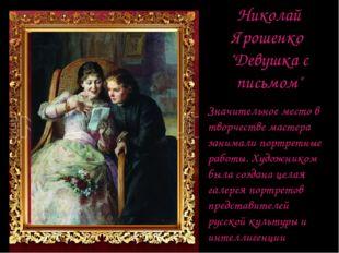 """Николай Ярошенко """"Девушка с письмом"""" Значительное место в творчестве мастера"""