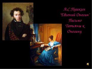 Письмо Онегина к Татьяне – это поэтическое признание в любви, которое навсегд
