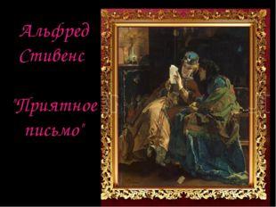 Стивенс был одним из самых известных художников в Париже во второй половинеX