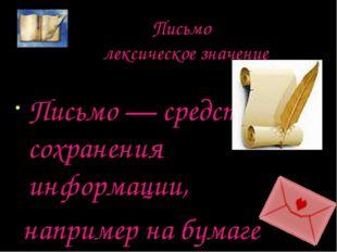 Письмо лексическое значение Письмо — средство сохранения информации, например