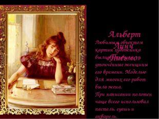 Альберт Линч «Письмо» Любимым объектом картин художника были красивые и утон