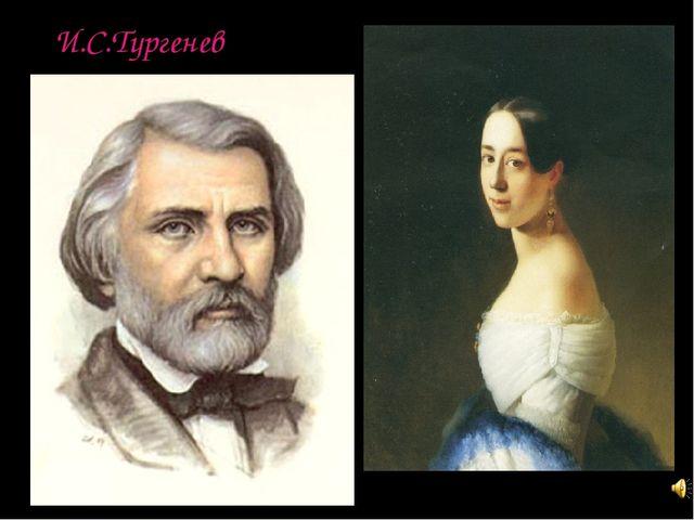 И.С.Тургенев