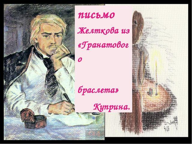 письмоЖелтковаиз «Гранатового браслета» Куприна.